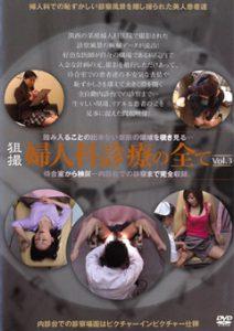 0108_hujinkasinryonosubete3_014-212x300 【おりもの】婦人科診療所の内診台でオマンコを開いてます。