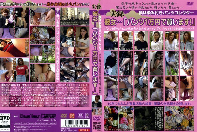 0217_kanojyopantu1manen2_015 【マン汁】パンティ脱ぐとマン汁・おりものがベットリです。