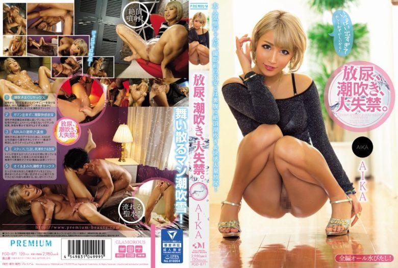 0321_hounyousiohukidaishikkin_aika_013 【おしっこ】黒ギャルが気持ちよくマン潮出しまくってイキまくってます!【AIKA】
