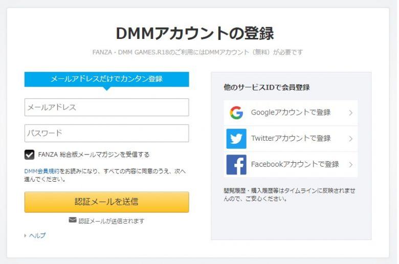 dmm_kaiin2 DMMの無料会員登録