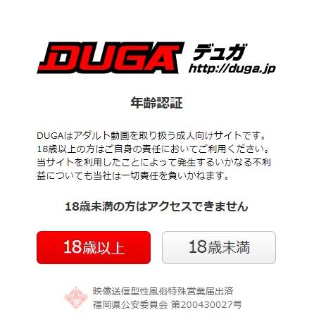 duga_kaiin0 DUGAの無料会員登録