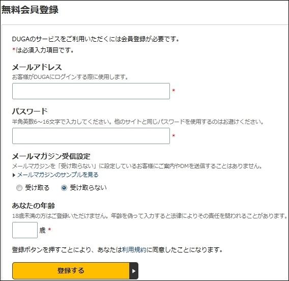duga_kaiin2 DUGAの無料会員登録