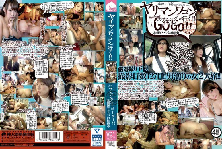 1395_yarimanwagon_takasean_003 【マン汁】スケベ女がヤリマンワゴンでチンポをハメまくって中出しします!【高瀬杏】