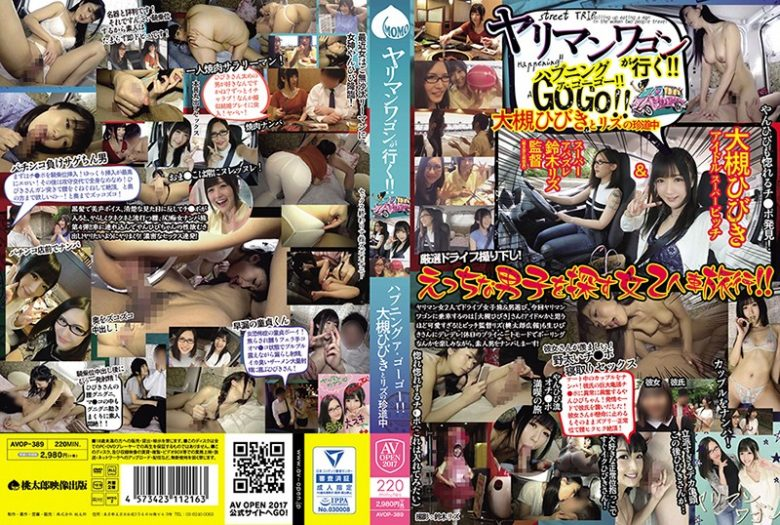 1475_yarimanwagon_ootsukihibiki_003 【マン汁】ヤリマンワゴンでキレイな女優がハメまくり中出ししてます!【大槻ひびき】
