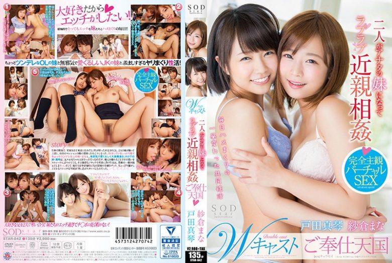 1546_wcast-sod_gohoushi_sakuramana_todamakoto_003 【マン汁】妹たちが愛情たっぷりにチンポと金玉を舐め回します!【紗倉まな/戸田真琴】